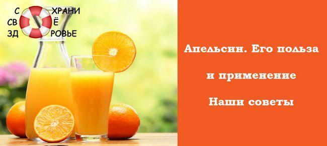 Апельсин. Корисні властивості «маленького сонечка»