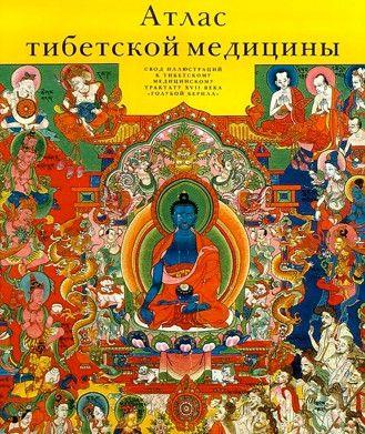 Атлас тибетської медицини