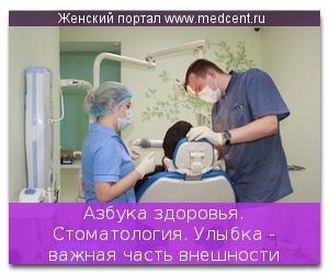 Азбука здоров`я. Стоматологія. Посмішка - важлива частина зовнішності