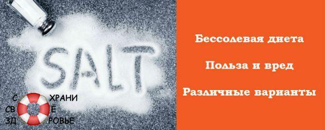Без солі дієта - худнемо без солі