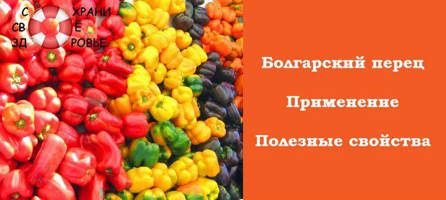 Болгарський перець. Його користь і шкода