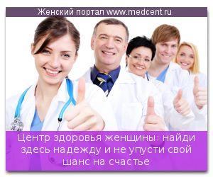 Центр здоров`я жінки: знайди тут надію і не прогав свій шанс на щастя