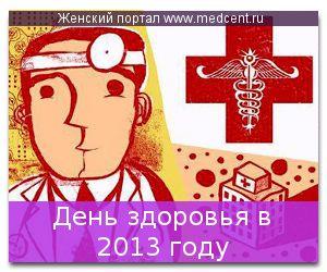 День здоров`я в 2013 році