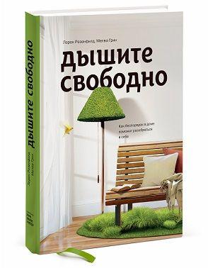 Книга Дихайте вільно. Як безлад в будинку допоможе розібратися в собі.