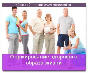 Формування здорового способу життя