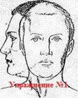 Гімнастика для хворих на остеохондроз шиї