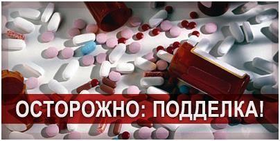 підроблений препарат