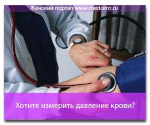Хочете виміряти тиск крові?