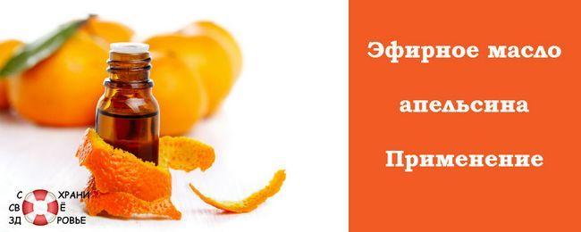 Ефірна олія апельсина. застосування