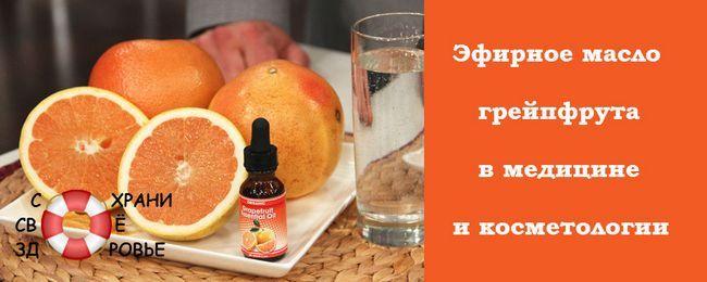 Застосування ефірного масла грейпфрута в медицині і косметології