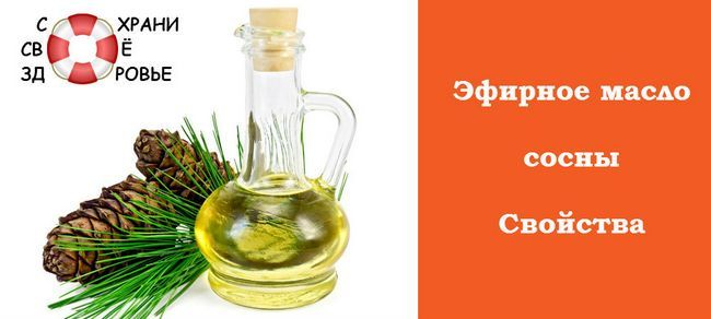 Ефірна олія сосни. застосування