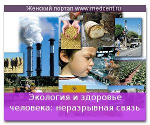 Екологія і здоров`я людини: нерозривний зв`язок