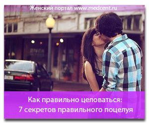 Як правильно цілуватися: 7 секретів правильного поцілунку