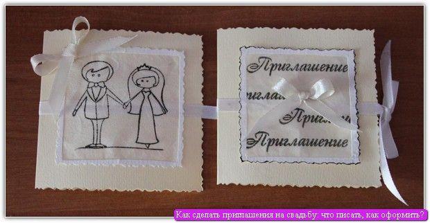 Фото запрошення на весілля №9