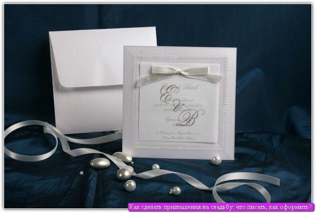 Фото запрошення на весілля №10