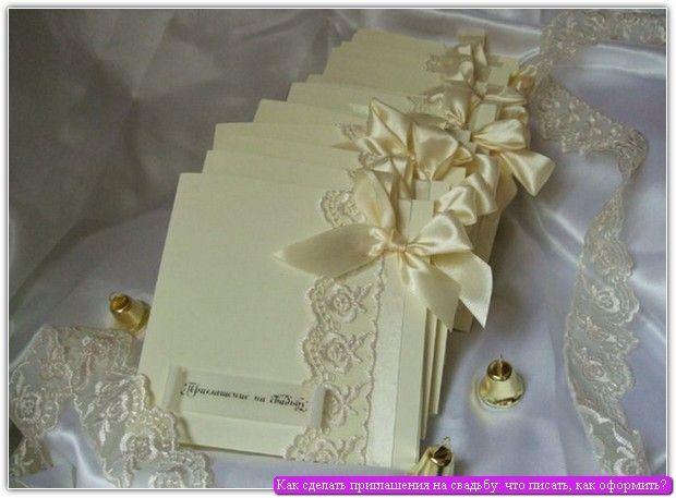 Фото запрошення на весілля №1