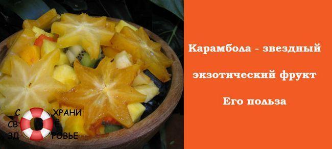 Карамболь - «зоряний» фрукт