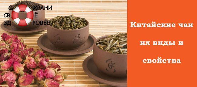 Китайські чаї. Їх види та властивості