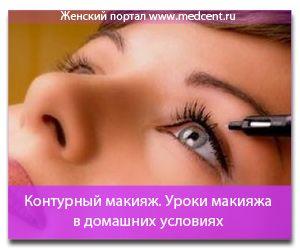 Контурний макіяж. Уроки макіяжу в домашніх умовах