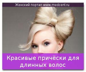 Красиві зачіски для довгого волосся