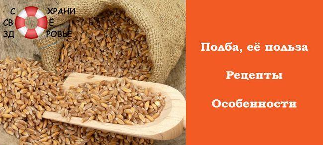 Крупа жито і її корисні властивості