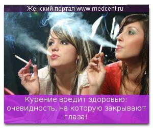 Куріння шкодить здоров`ю: очевидність, на яку закривають очі!