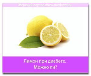 Лимон при діабеті. Чи можна?