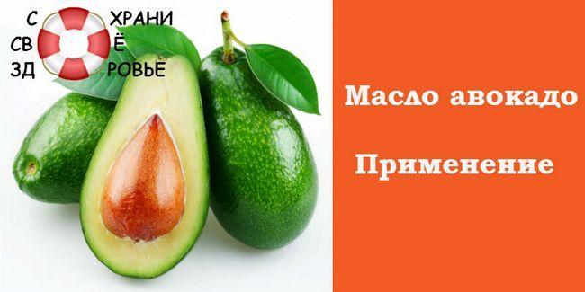 Масло авокадо для обличчя