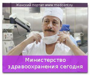 Міністерство охорони здоров`я сьогодні