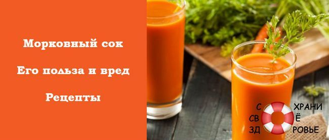 Морквяний сік: його користь і шкода