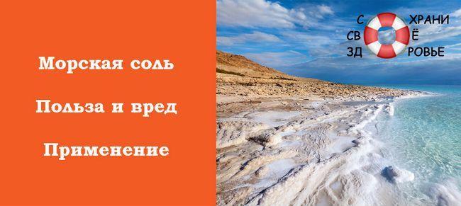 Фото: морська сіль