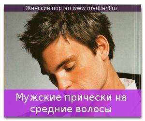 Чоловічі зачіски на середні волосся