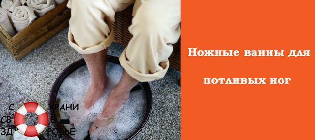 Ножні ванни для пітливих ніг