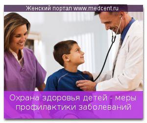 Охорона здоров`я дітей - заходи профілактики захворювань