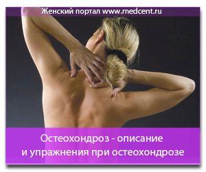 Остеохондроз - опис і вправи при остеохондрозі