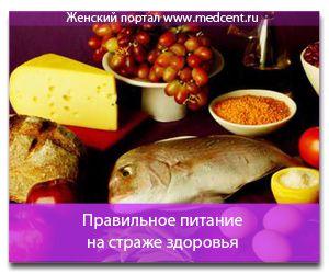 Правильне харчування на варті здоров`я