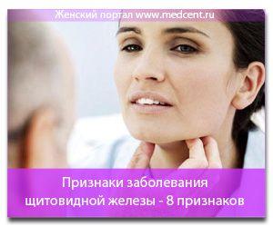 Ознаки захворювання щитовидної залози - 8 ознак