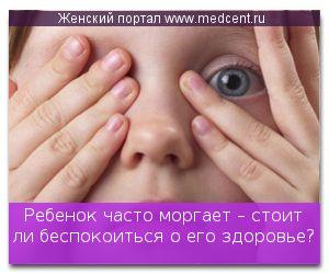 Дитина часто моргає - чи варто турбуватися про його здоров`я?