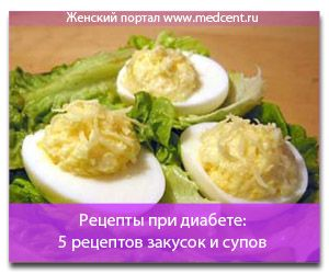 Рецепти при діабеті: 5 рецептів закусок і супів