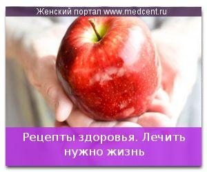 Рецепти здоров`я. Лікувати потрібно життя