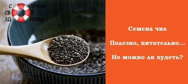 Насіння чіа і їх корисні властивості. Чи допоможе схуднути?