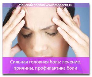 Сильний головний біль: лікування, причини, профілактика головного болю