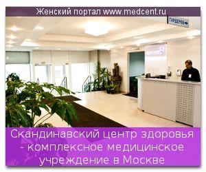 Скандинавський центр здоров`я - комплексне медичний заклад в москві