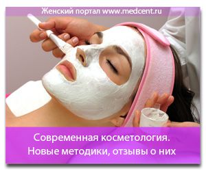 Сучасна косметологія. Нові методики, відгуки про них