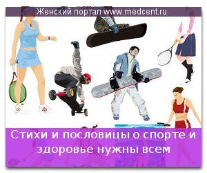 Вірші та прислів`я про спорт і здоров`я потрібні всім