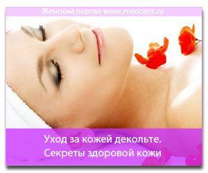 Догляд за шкірою декольте. Секрети здорової шкіри