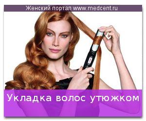 Укладання волосся праскою