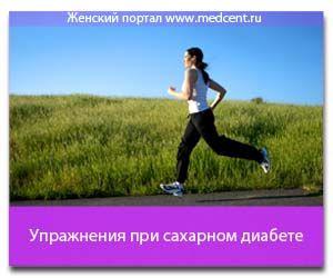 Вправи при цукровому діабеті