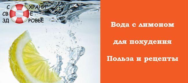 Вода з лимоном: користь і шкода, застосування для схуднення