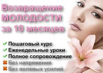 6 Секретів молодості і здоров`я.